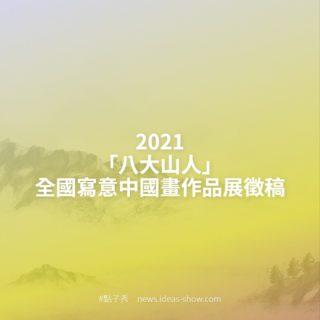 """关于""""2021'八大山人'全国写意中国画作品展览"""" 作品征稿截止时间延长的通知"""