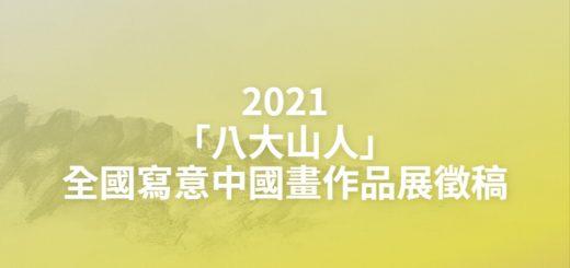 2021「八大山人」全國寫意中國畫作品展徵稿