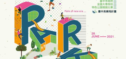 2021「公園未來式」中部地區大專院校特色公園競圖比賽