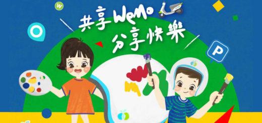 2021「共享WeMo,分享快樂」WeMo Scooter彩繪安全帽比賽