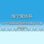 2021「共生.和美」「海寧家紡杯」中國國際家用紡織品創意設計大賽