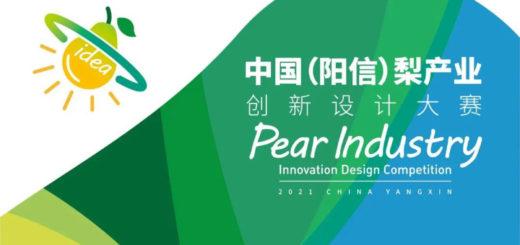 2021「創意點亮生活.文化賦能梨鄉」中國(陽信)梨產業創新設計大賽