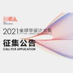 2021「創無界,華無界」全球華設計大獎