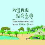 2021「原景再現.點亮台灣」原生植物景觀設計大賞