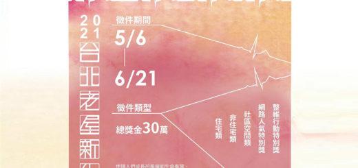 2021「台北有情.老屋有常」台北老屋新生大獎