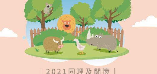 2021「同理及關懷」經濟動物及動物展演教案競賽