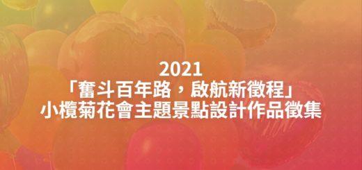 2021「奮斗百年路,啟航新徵程」小欖菊花會主題景點設計作品徵集