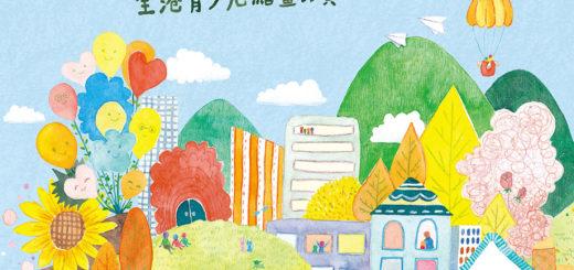 2021「家庭生活」第三屆「515國際家庭日」全港青少兒繪畫比賽