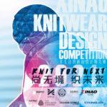 2021「尚無境.織未來」羊毛針織新銳設計師大賽