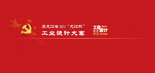 2021「工業設計.賦能智造」龍江杯工業設計大賽