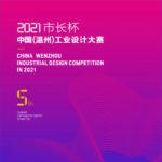2021「市長杯」中國(溫州)工業設計大賽