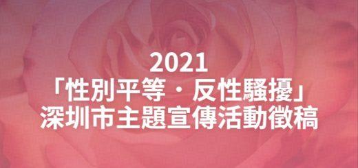2021「性別平等.反性騷擾」深圳市主題宣傳活動徵稿