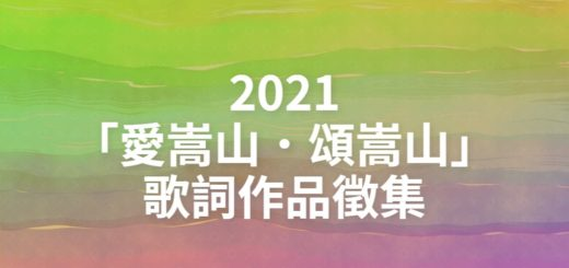 2021「愛嵩山.頌嵩山」歌詞作品徵集