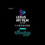 2021「我的 Amazing 我主張」LEXUS MY FILM 短影片競賽