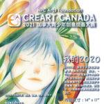 2021「我的2020」第四屆加拿大青少年創意繪畫大賽