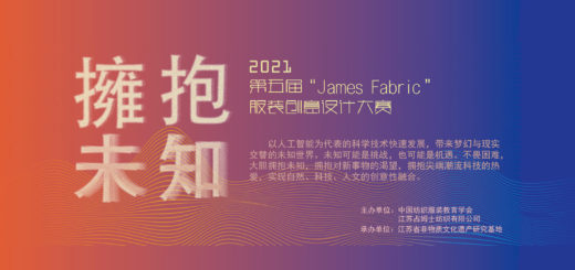 2021「擁抱未知」第五屆 James Fabric 杯服裝創意設計大賽