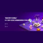 2021「智造引擎.科創強企」蘇州×北海工業智能創新設計交流大賽