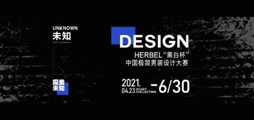 2021「未知」首屆HERBEL「黑白杯」中國極簡男裝設計大賽