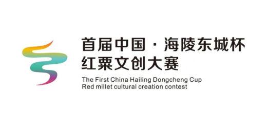 2021「海陵有禮、產業振興」首屆中國.海陵「東城杯」紅粟文創大賽
