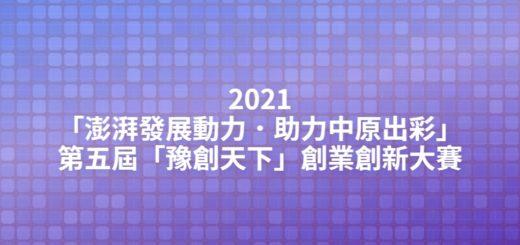 2021「澎湃發展動力.助力中原出彩」第五屆「豫創天下」創業創新大賽