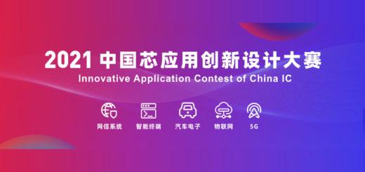 2021「用中國芯點亮未來」IAIC中國芯應用創新設計大賽
