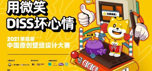 2021「用微笑diss壞心情!」第四屆中國原創壁紙設計大賽