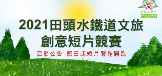 2021首屆美麗中國生態可持續創新設計藝術大賽.福建賽區