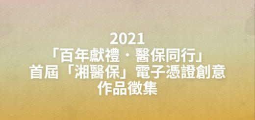 2021「百年獻禮.醫保同行」首屆「湘醫保」電子憑證創意作品徵集