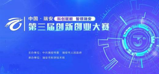 2021「科創賦能.智領瑞安」第三屆中國.瑞安創新創業大賽
