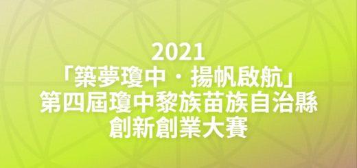 2021「築夢瓊中.揚帆啟航」第四屆瓊中黎族苗族自治縣創新創業大賽
