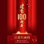 2021「紅塑九州行」紅色文創作品徵集