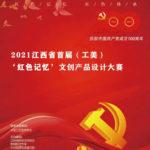 2021「紅色記憶、紅色傳承」江西省首屆(工美)文創產品設計大賽