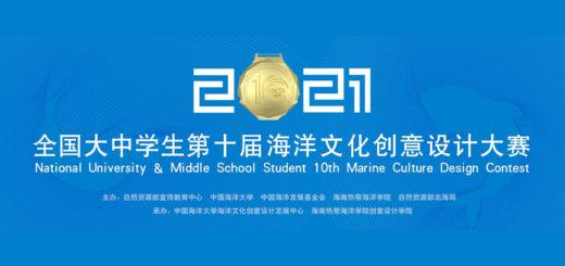 2021「經略海洋」第十屆全國大中學生海洋文化創意設計大賽