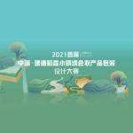 2021「綠色設計創新.賦能鄉村振興」首屆中國.建德稻香小鎮綠色農產品包裝設計大賽
