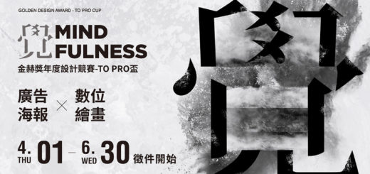 2021「覺 Mindfulness」金赫獎年度設計競賽-To Pro盃