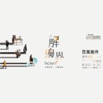 2021「解.邊界ReStart」臺北文創天空創意節徵件