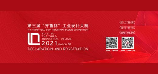 2021「設計賦能.活力淄博」第三屆淄博市「齊魯杯」工業設計大賽