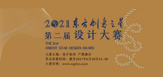 2021「設計驅動.產教融合」第二屆東方創意之星設計大賽