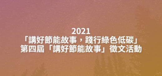 2021「講好節能故事,踐行綠色低碳」第四屆「講好節能故事」徵文活動