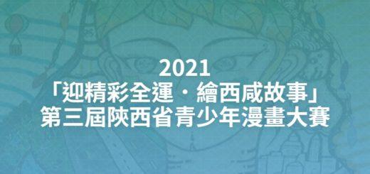 2021「迎精彩全運.繪西咸故事」第三屆陝西省青少年漫畫大賽