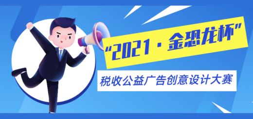 2021「金恐龍杯」稅收公益廣告創意設計大賽