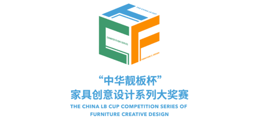 2021「銀發族.國潮家具」第二屆「中華靚板杯」家具創意設計系列大獎賽
