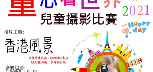 2021「香港風景」HKNTP第二屆「童心看世界」兒童攝影比賽