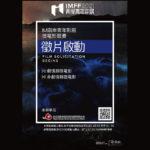 2021「IM兩岸青年影展」微電影競賽