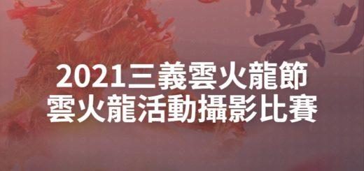 2021三義雲火龍節雲火龍活動攝影比賽