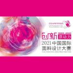 2021中國國際面料設計大賽.錦綸產品開發應用獎