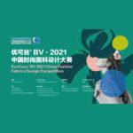 2021中國時尚面料設計大賽.優可絲®BV市場應用獎