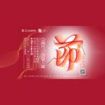 2021中國節日創意大賽