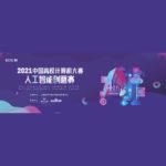 2021中國高校計算機大賽.人工智能創意賽