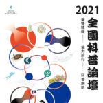 2021全國科普論壇
